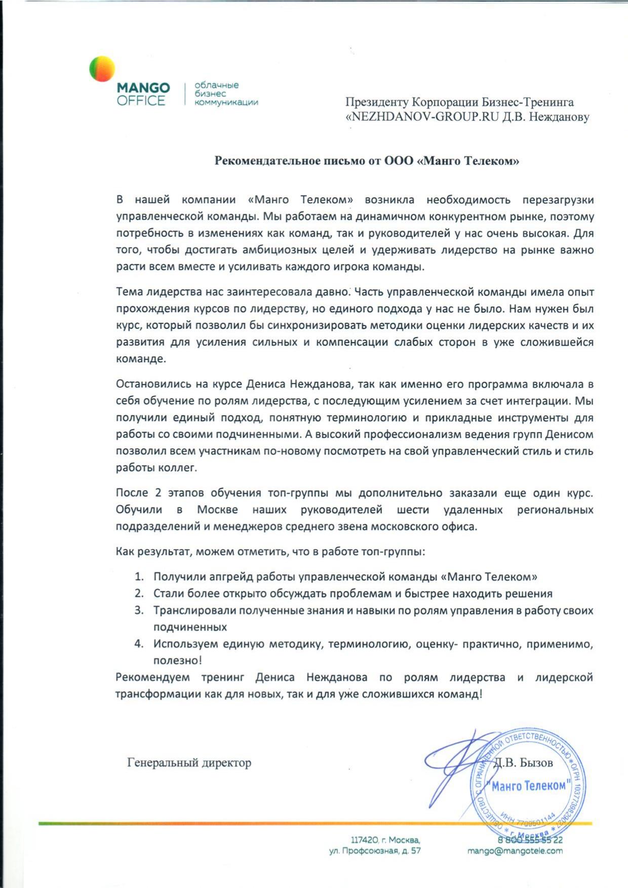 Рекомендательное письмо ООО Манго Телеком_page-0001